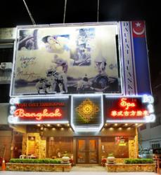 BangkokSpaMalaysia_Enterance237a.jpg