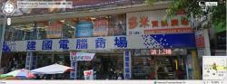 Kaoshiung_computer_plaza_001.jpg