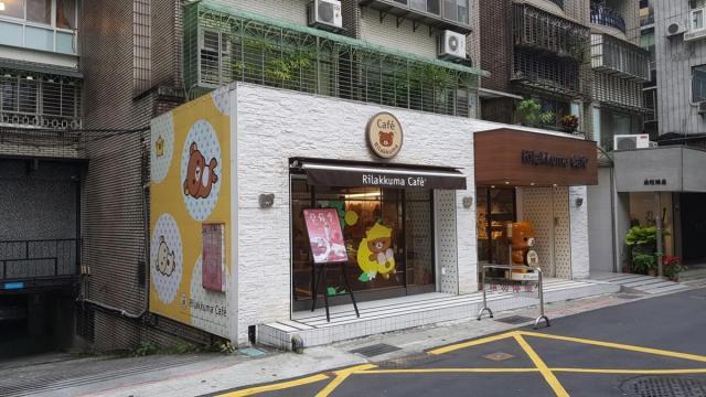 Rilakkumar Cafe 001.jpg