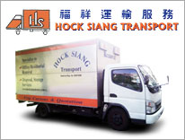 hock_siang_transport_01.jpg