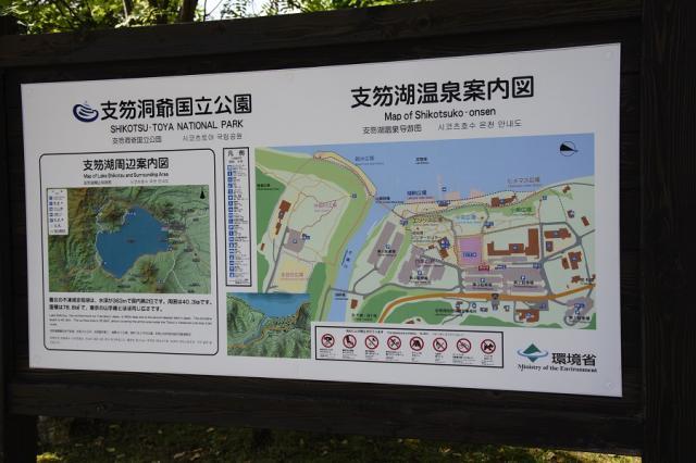 181- Lake Shikotsu.jpg