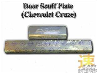 https://www.mycarforum.com/uploads/sgcarstore/data/1//ChevroletCruzeDoorScuffPlate_49063_1.jpg