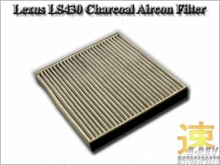 https://www.mycarforum.com/uploads/sgcarstore/data/10//LexusLS430CharcoalAirconFilter8713950030_39450_1.jpg