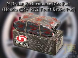 https://www.mycarforum.com/uploads/sgcarstore/data/10/N_Brake_Performance_Disc_Pad_Honda_CRV_RE2_Front_Brake_Pad_2.jpg