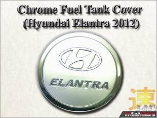 https://www.mycarforum.com/uploads/sgcarstore/data/3//Hyundai_Elantra_2012_Chrome_Fuel_Tank_Cover_White_Texture_Background_1.jpg