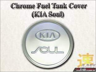 https://www.mycarforum.com/uploads/sgcarstore/data/3//KIA_Soul_Chrome_Fuel_Tank_Cover_White_Texture_Background_1.jpg