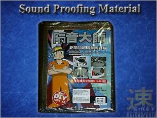 Sound_Proofing_Material_1.jpg